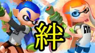 【絆トゥーン】パリピ × オタク
