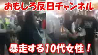 【韓国動画】 暴れる10代女性の狂乱!