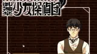【迷探偵】御神楽少女探偵団【実況】Part13