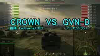 【WoT:クランウォーズ】CROWN-東京解放戦線- Part4.2