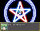 【実況】戦術とか苦手な⑨が幻想少女大戦紅を実況プレイpart11