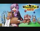 【WP8 2016】うまぬし!part5【VOICEROID+実況プレイ】
