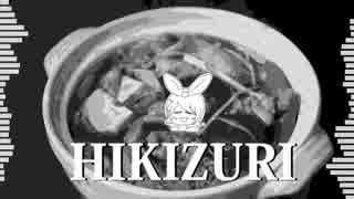 【鏡音リン】 HIKIZURI 【オリジナル】