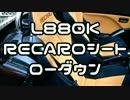 【ダイハツ】 RECAROシートのローダウン 【コペンL880K】