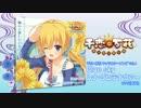 千恋*万花キャラソンCD Vol.4「Blue sky(ショート)」