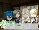【実卓動画】 ゆるゆると冬薔薇に捧ぐ3 【刀剣CoC】