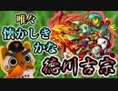【モンスト実況】唯々懐かしきかな、徳川吉宗【1年5ヶ月ぶり】
