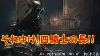 【ダークソウル3】野菜帝国の王と行く初