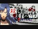 【フルボイス・ADV式】 殺し合いハウス:ファイナル 第17話