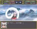 【実況】戦術とか苦手な⑨が幻想少女大戦紅を実況プレイpart12