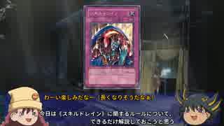 【遊戯王】ゆっくり解説「スキルドレイン」【OCG】
