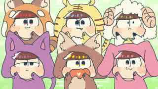 【手描き】ケモ松さんでウマウマ【おそ松