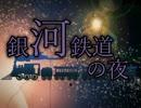 【ゆっくり朗読】銀河鉄道の夜part1【宮沢賢治】