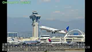 【名航空会社列伝】「全米最高の航空会社
