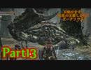 【実況】玉座は甘え!初見の王殺しが行くダークソウル3【DarkSoulsIII】part13