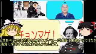 【ゆっくり歴史解説】日本史解説vol.15「
