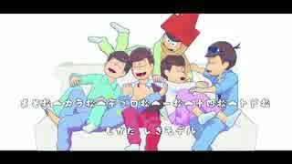 【MMDおそ松さん】 松6 【六つ子詰】