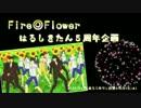 【はるしきたん5周年企画】Fire◎Flower【MMD銀魂&ペダルMMD】