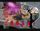 ナラn…アモーーン!!!