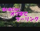 【結月ゆかり車載】 穏&凛でゆくオフ車でツーリング 金谷元名林道その3