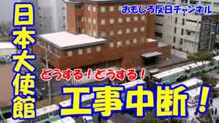 【日本大使館撤収キター】 建て替え工事中断で大慌て!