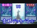 【遊戯王】タラチオ(青眼)VS愛の戦士(青眼) 【デュエル動画】