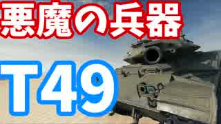【WoT】ゆっくりとビギナーのプロがアジア