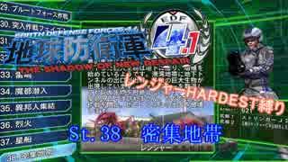 【地球防衛軍4.1】レンジャー HDST縛り M3