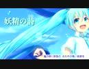 【初音ミク】妖精の詩/アグネス・チャン【昭和曲カバー】