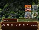 魔物娘 ga TRPG -魔女とバフォ様のソード・ワールド2.0-  1-5