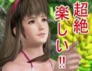 【すのまん】「DEAD OR ALIVE Xtreme3」を喜怒哀楽に実況!!【楽】