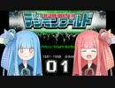 【デジモンワールド】ぼくらのデジタルアドベンチャー!01 [VOICEROID+実況]