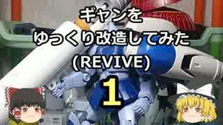【ゆっくり】ギャンをゆっくり改造してみた(REVIVE)【ガンプラ】