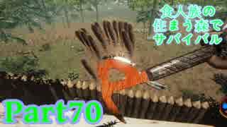 【実況】食人族の住まう森でサバイバル【The Forest】part70