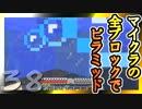 【Minecraft】マイクラの全ブロックでピラミッド Part38【ゆっくり実況】