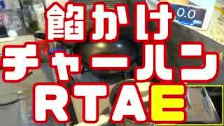 【実況】餡かけチャーハンRTAE