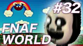 【翻訳実況】昨日の敵は今日の友!『FNAF WORLD』 難易度:HARD #32 thumbnail