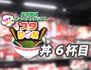 【丼6杯目】りか&まこの文化放送ホームランラジオ! スタDON