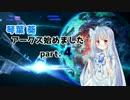 【pso2】琴葉葵、アークス始めましたpart.4【VOICEROID+実況】