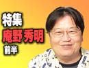 #127岡田斗司夫ゼミ5月22日号「100倍シン・ゴジラが面白くなるクリエイター・庵野...