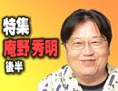 #127岡田斗司夫ゼミ5月22日号延長戦「シン