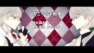 【人力刀剣乱舞】つるまる戦争【鶴丸国永×2】 thumbnail