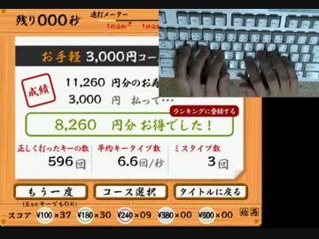 お寿司タイピング タイピング練習 (日本語編)|Benesseの大学・短期大学・専門学校の受験、進学情報