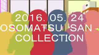 【手描き】OSOMATSU SAN COLLECTION【六つ