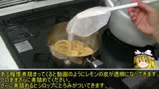 【620作目】レモンのシロップ煮作ってみた