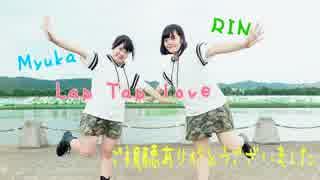 【みゅか×RIN】Lap Tap Love【踊ってみた】