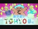 第81位:AC部制作 カオスな18歳選挙権PR (東京都選挙管理委員会公式 )