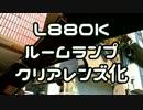 【コペン】 ルームランプのクリアレンズ化 【L880K】