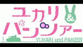 【WoT】ユカリ&パンツァー 第一話「戦車