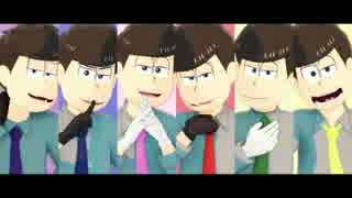 【MMDおそ松さん】Matsuno Brothers!【5/2